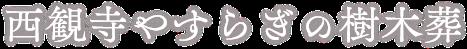 西観寺やすらぎの樹木葬儀ロゴ画像